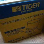餅まるめ器、まる餅くん「SMX-5401」が届いた。